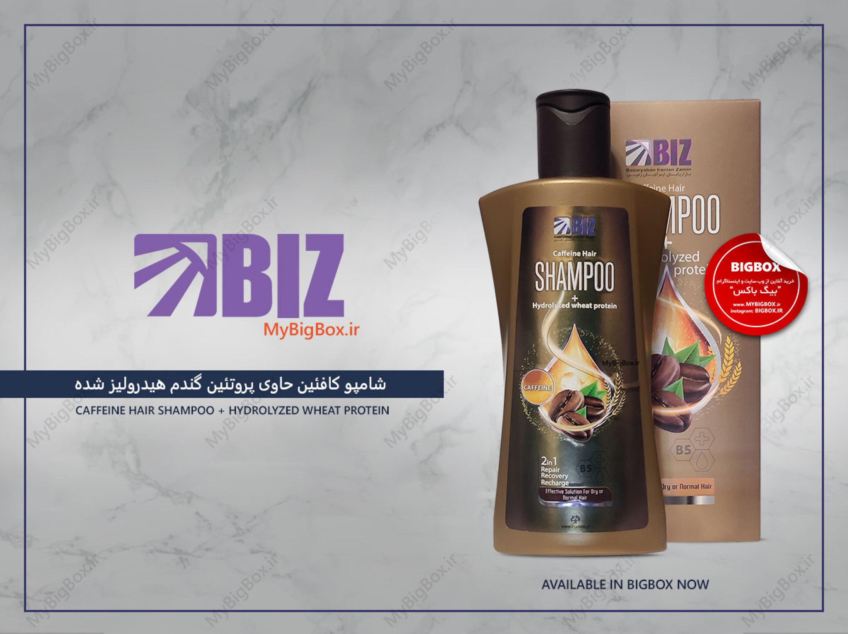 شامپو موی سر بیز مدل کافئین و پروتئین گندم حجم 300 میلی لیتر Biz coffeine shampoo