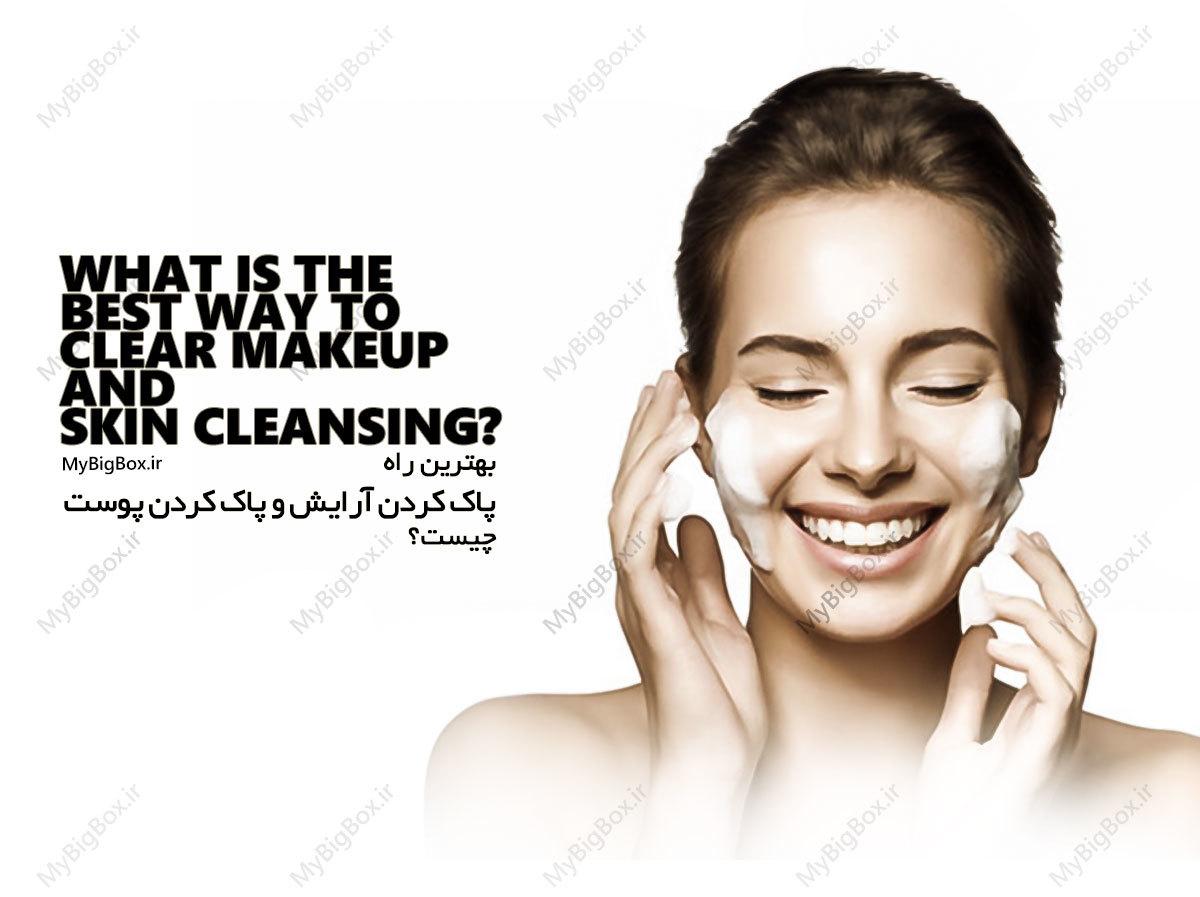 بهترین راه پاک کردن آرایش صورت
