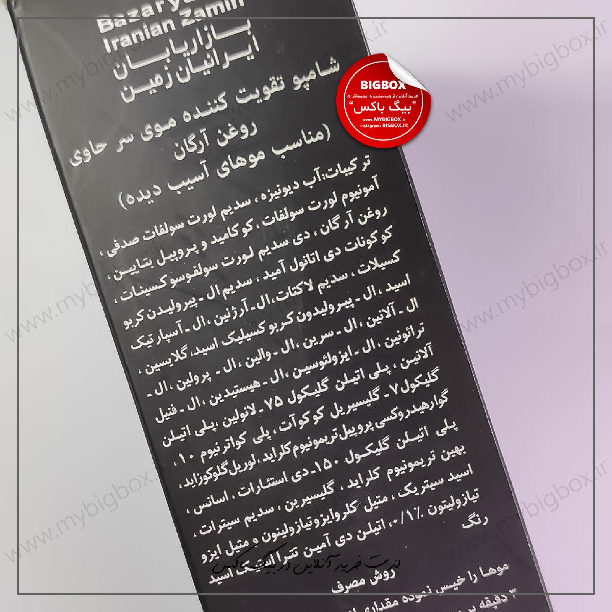 شامپو آرگان مراکشی