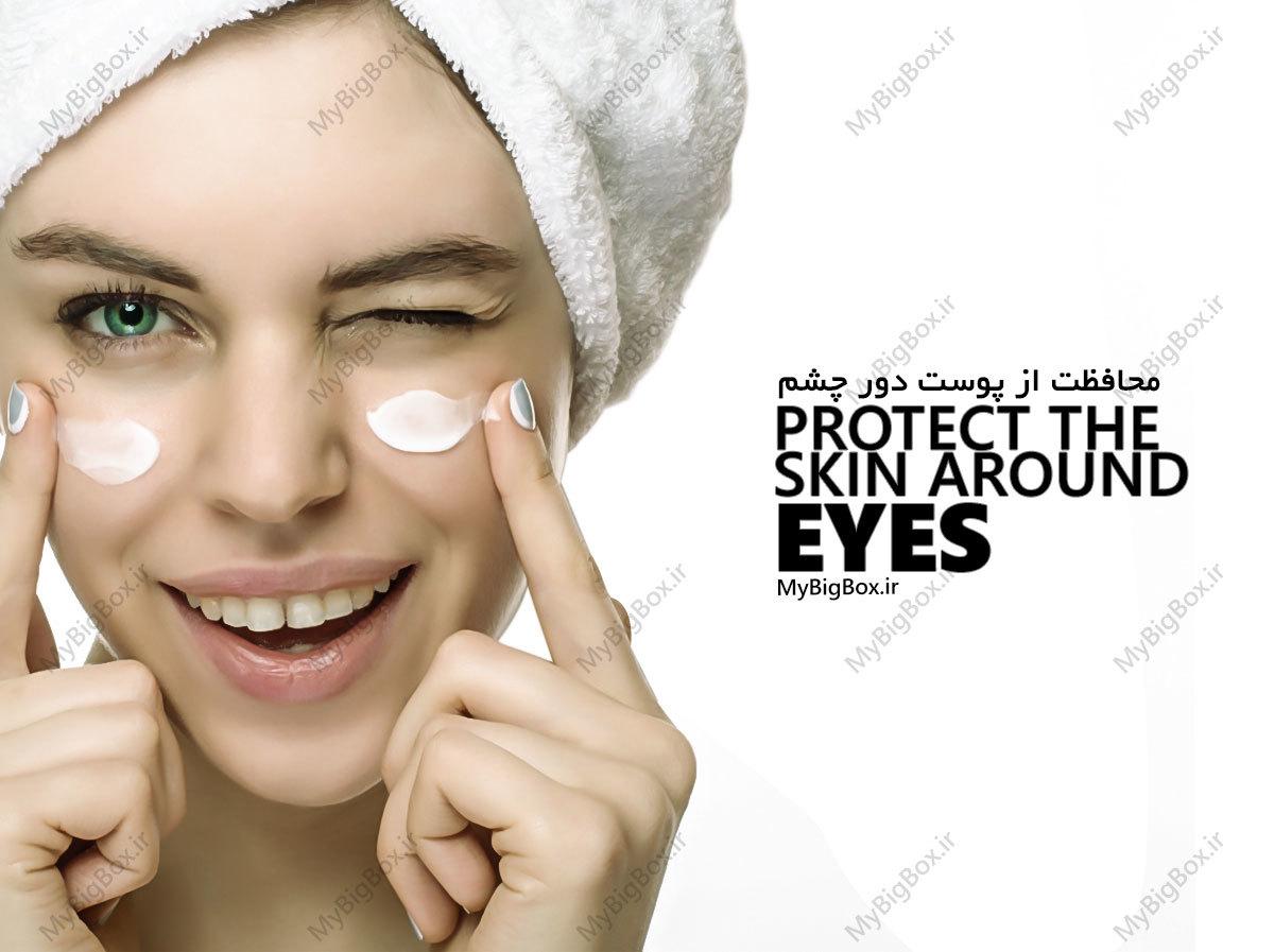 محافظت از پوست دور چشم