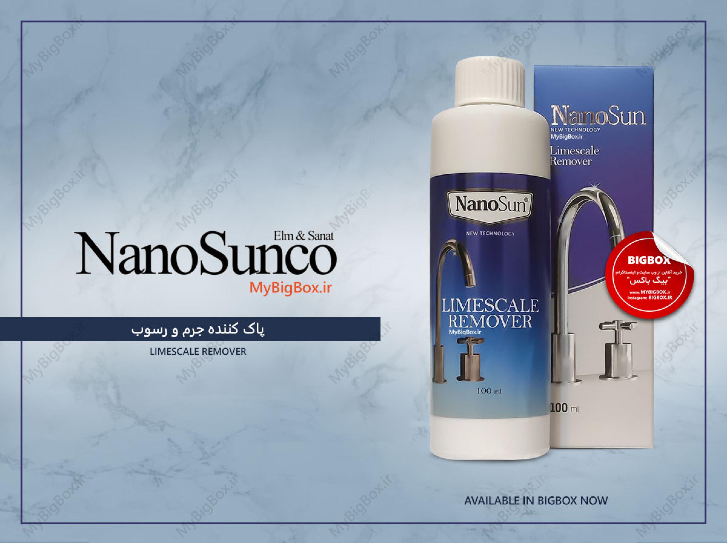 پاک کننده جرم و رسوب شیرآلات نانوسان حجم 100 میلی لیتر NanoSun Limescale Remover