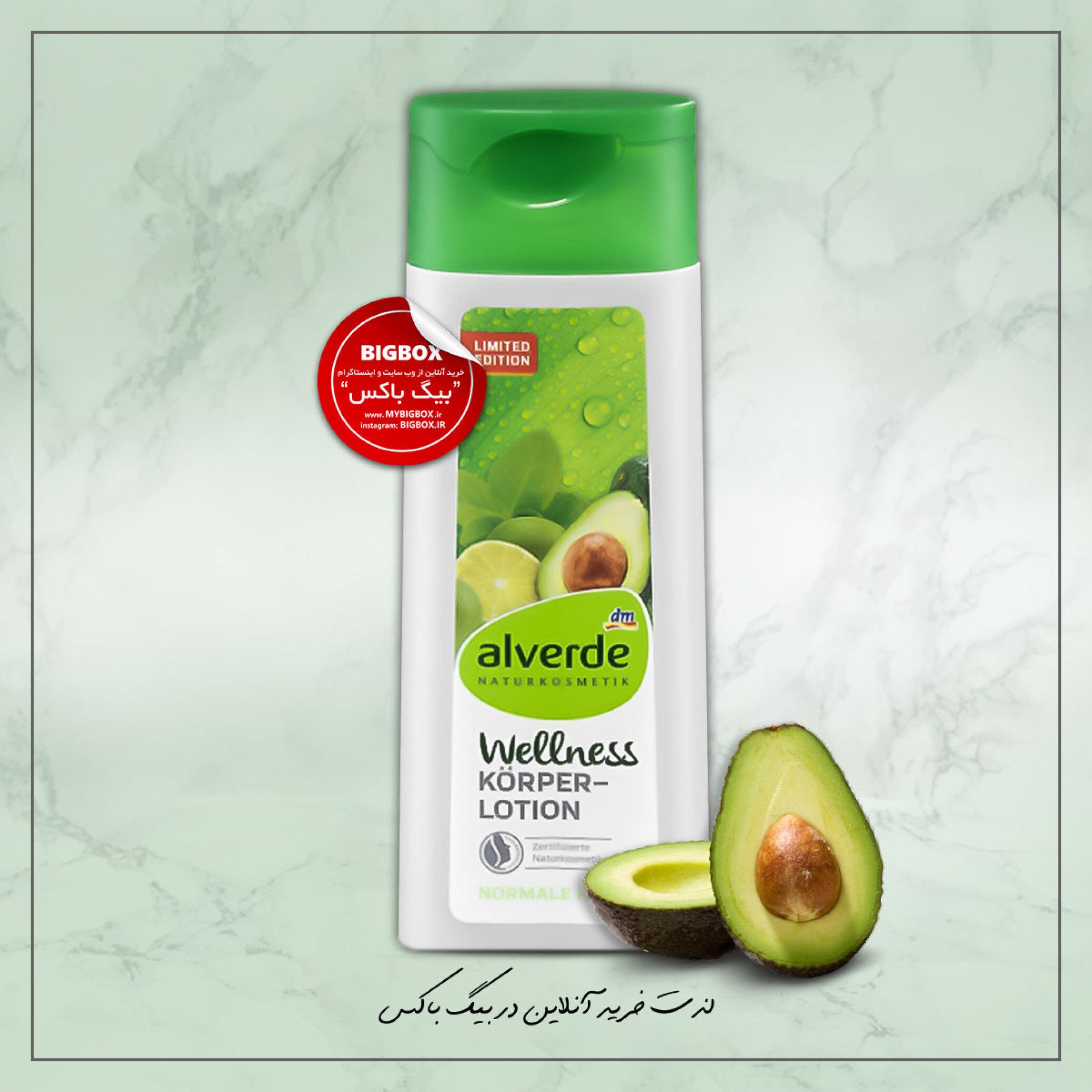 لوسیون بدن آلورده مدل چای سبز، آواکادو و لیمو ارگانیک حجم 250 میلی لیتر Alverde Lotion