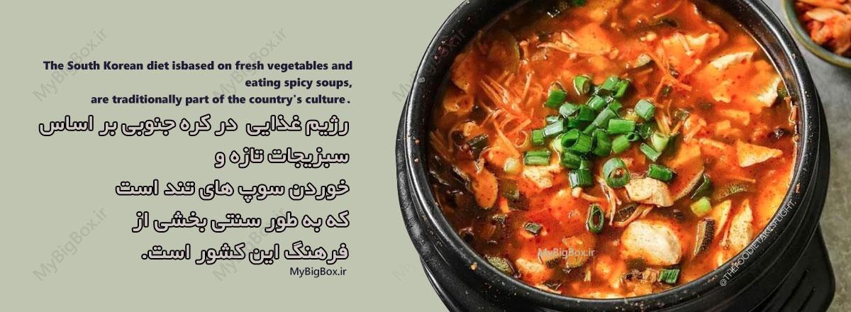 سوپ کره ای