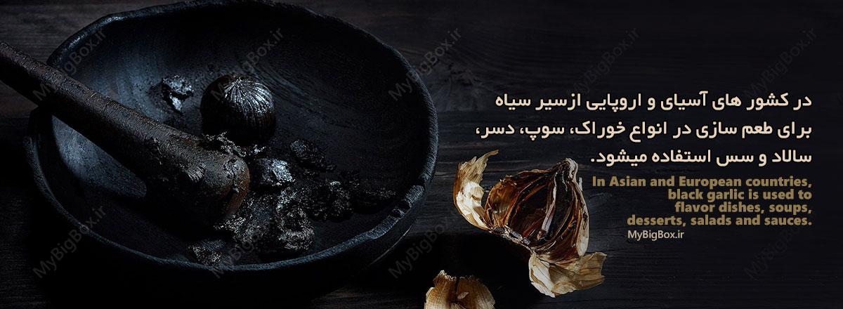 سیر سیاه در غذا