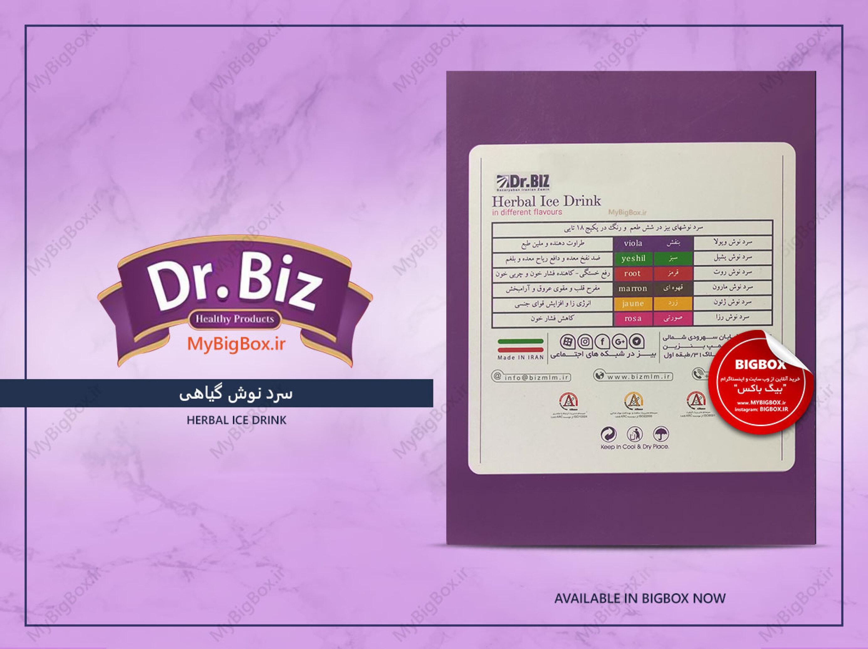 نوشیدنی های گیاهی دمنوش های گیاهی دکتر بیز Dr.biz Herbal Ice tea