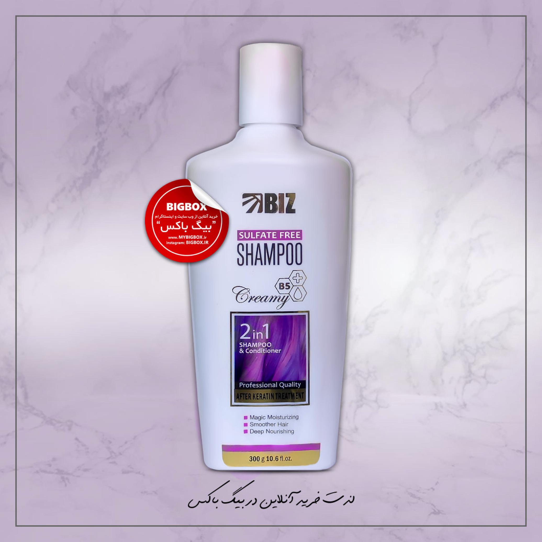 شامپو کرمی ملایم بیز بدون سولفات مخصوص موهای کراتینه Sulfate Free