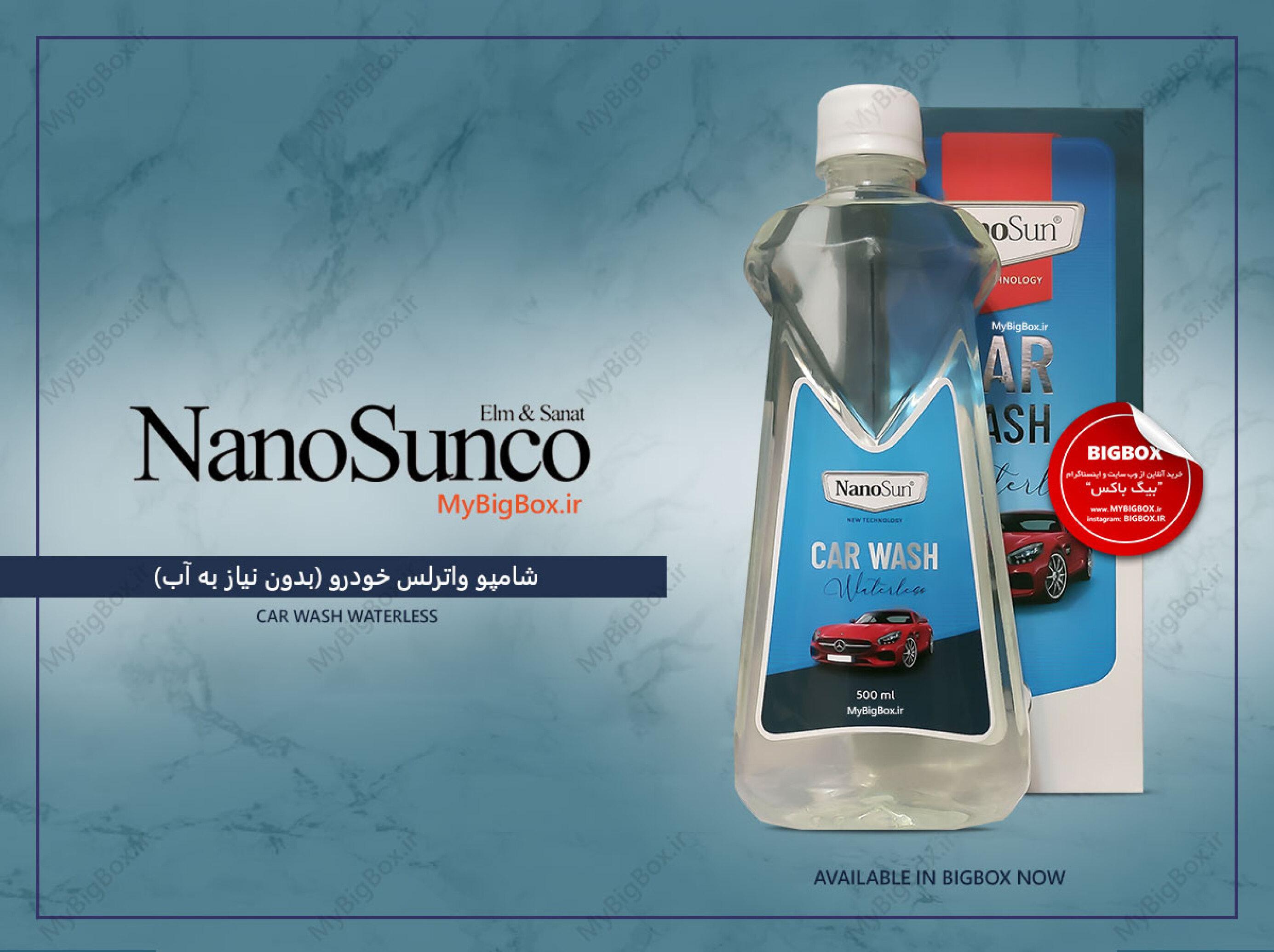 شامپو واترلس خودرو نانوسان حجم 500 میلی لیتر NanoSun Carwash Waterless