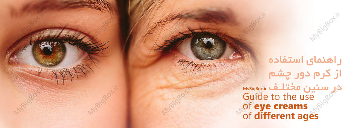 راخنمای استفاده ز کرم دور چشم برای سنین مختلف
