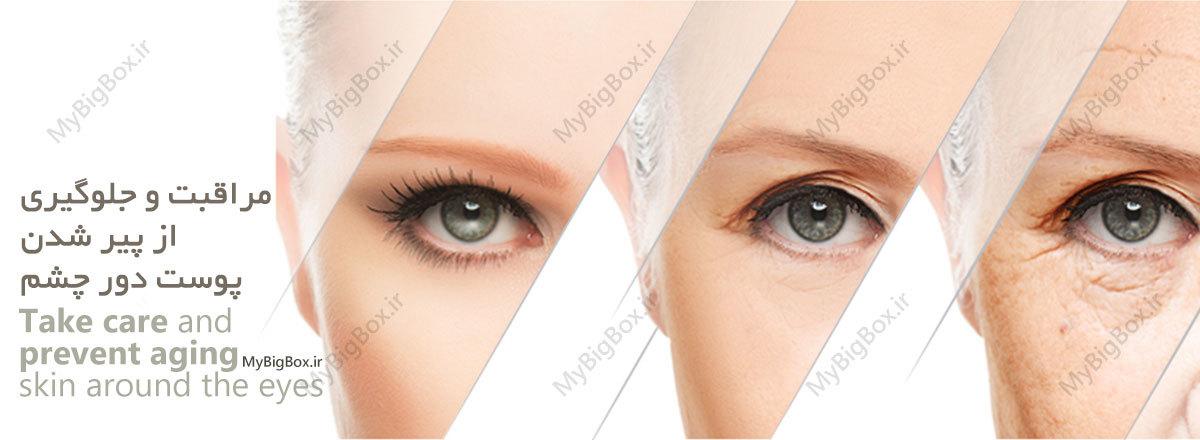 مراقبت و جلوگیری از پیر شدن پوست دور چشم