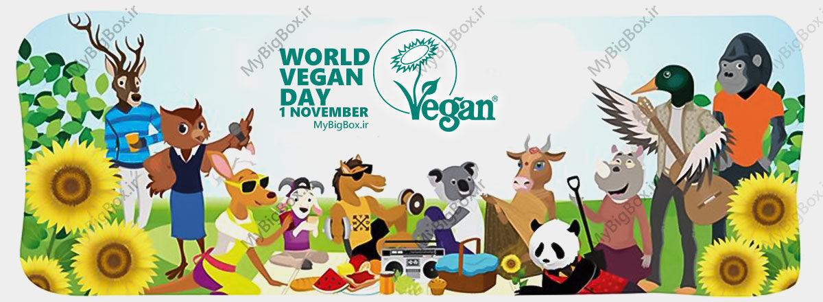 روز جهانی وگن - 1 نوامبر