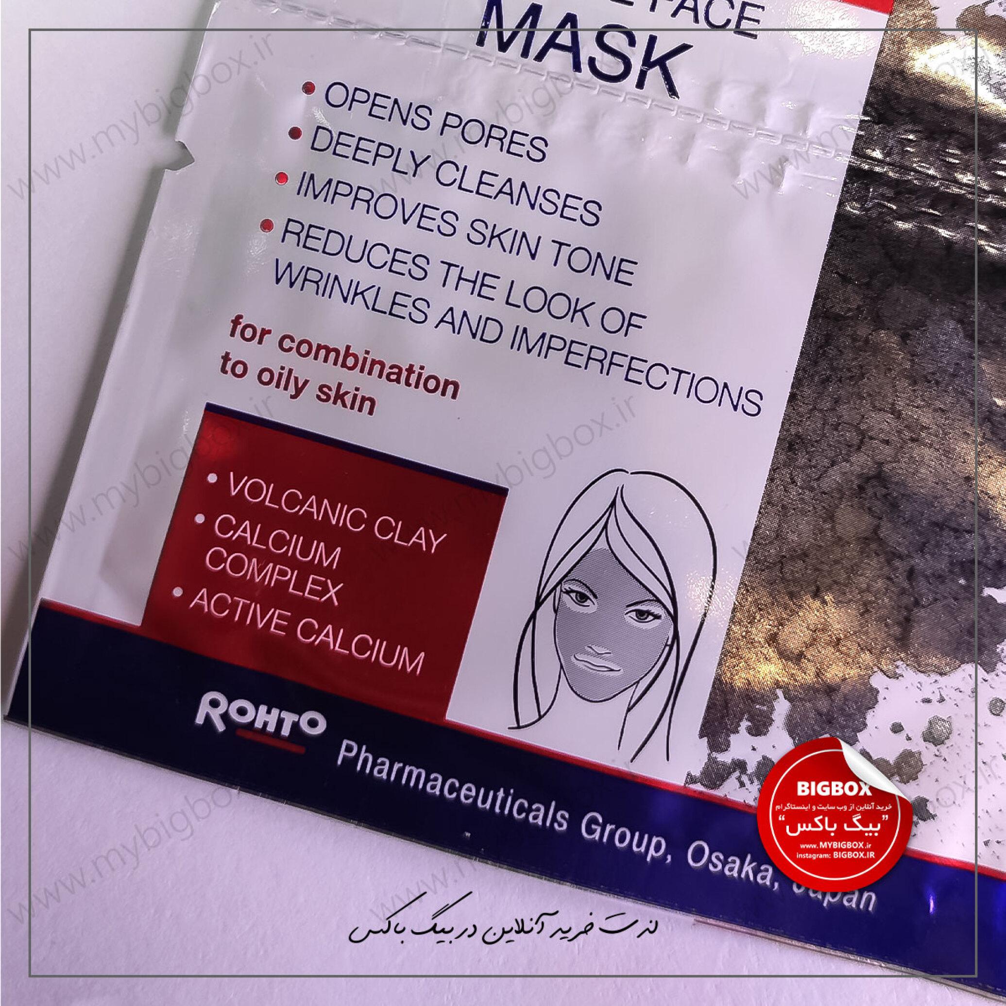 ماسک ضد چروک قوی
