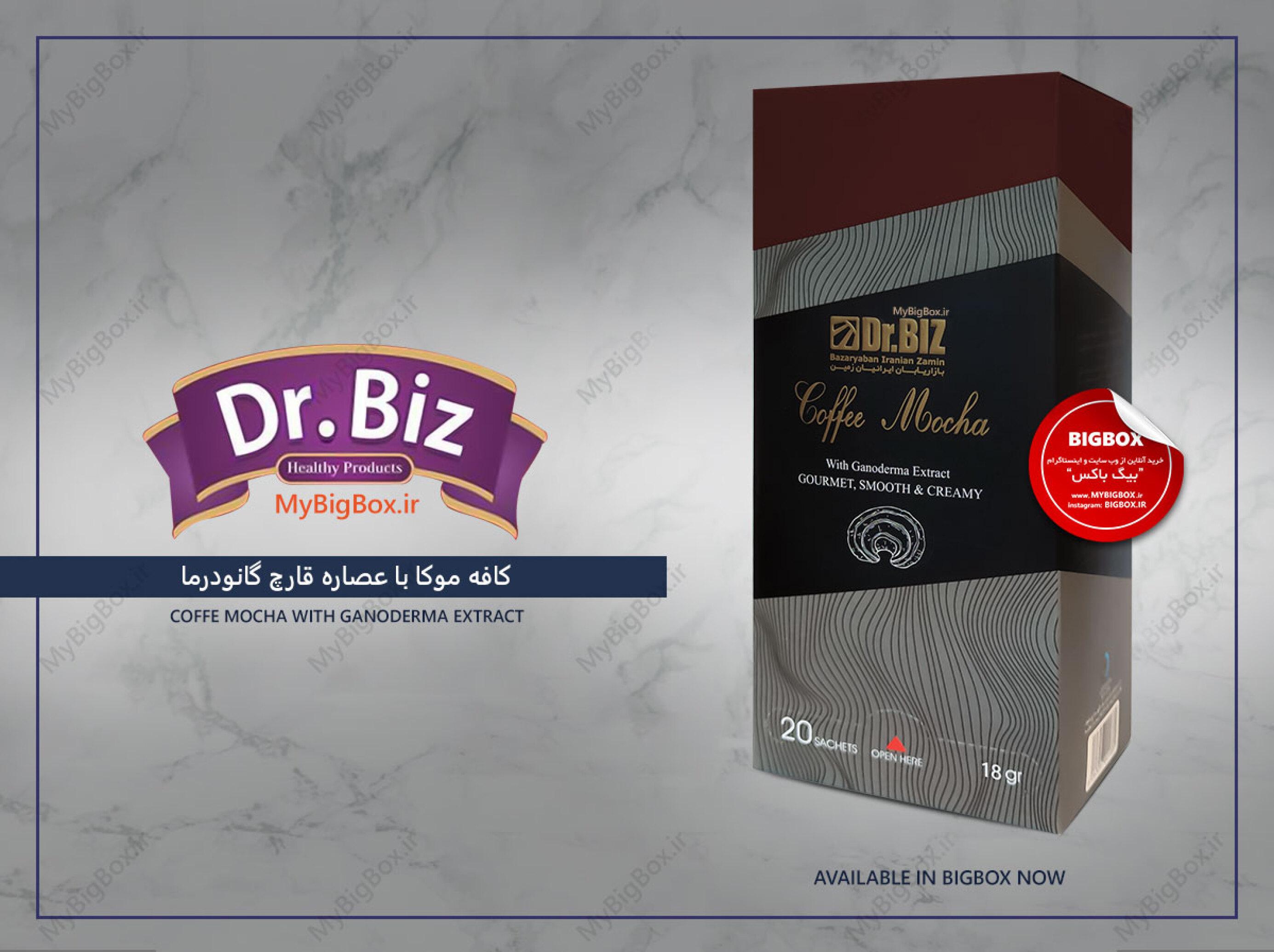 کافه موکا گانودرما دکتر بیز - بسته 20 عددی Dr.Biz Coffee Mocha