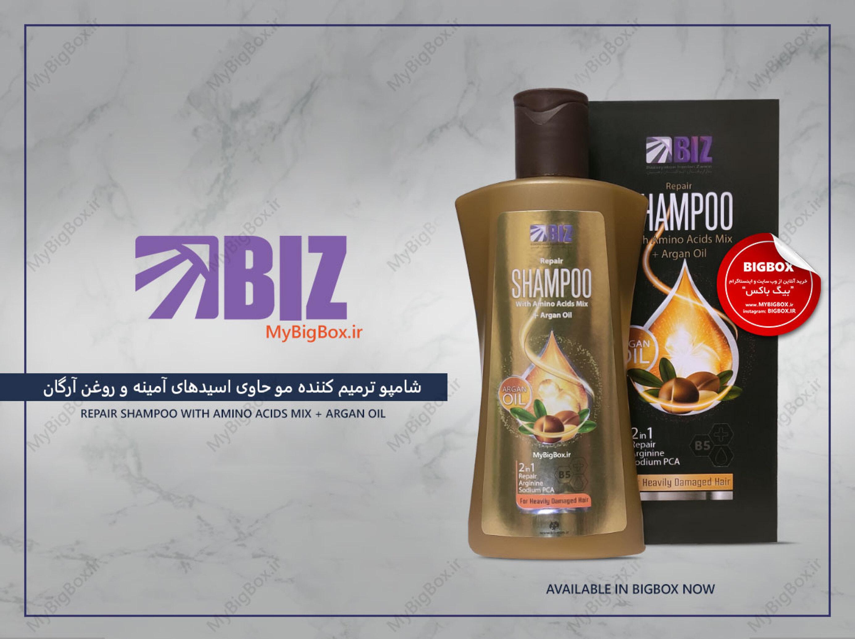 شامپو ترمیم کننده موی سر بیز مدل روغن آرگان حجم 300 میلی لیتر Biz repair shampoo Argan oil