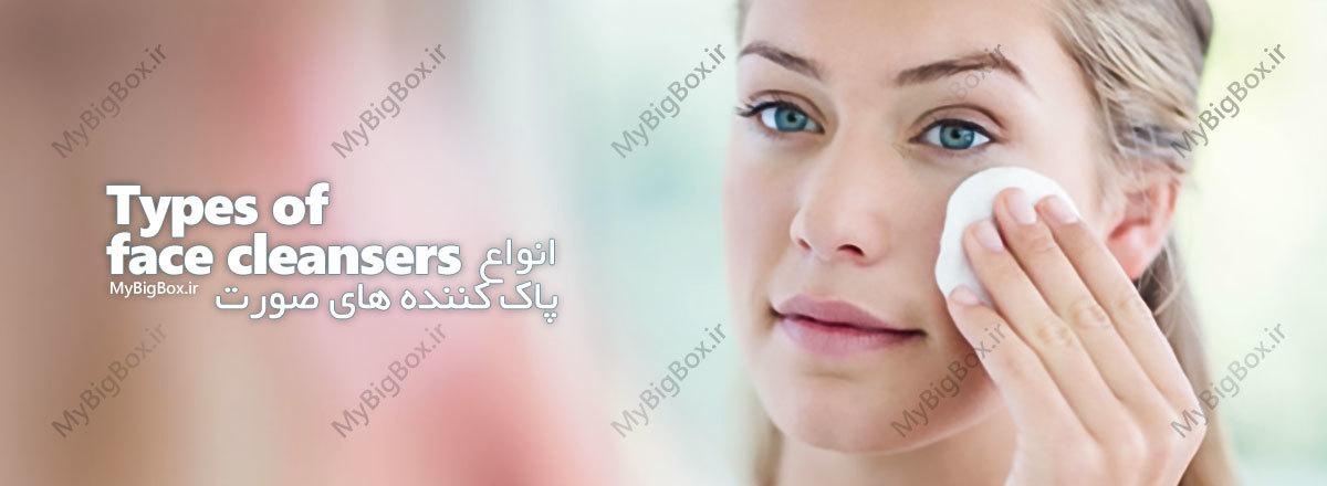 انواع پاک کننده های صورت