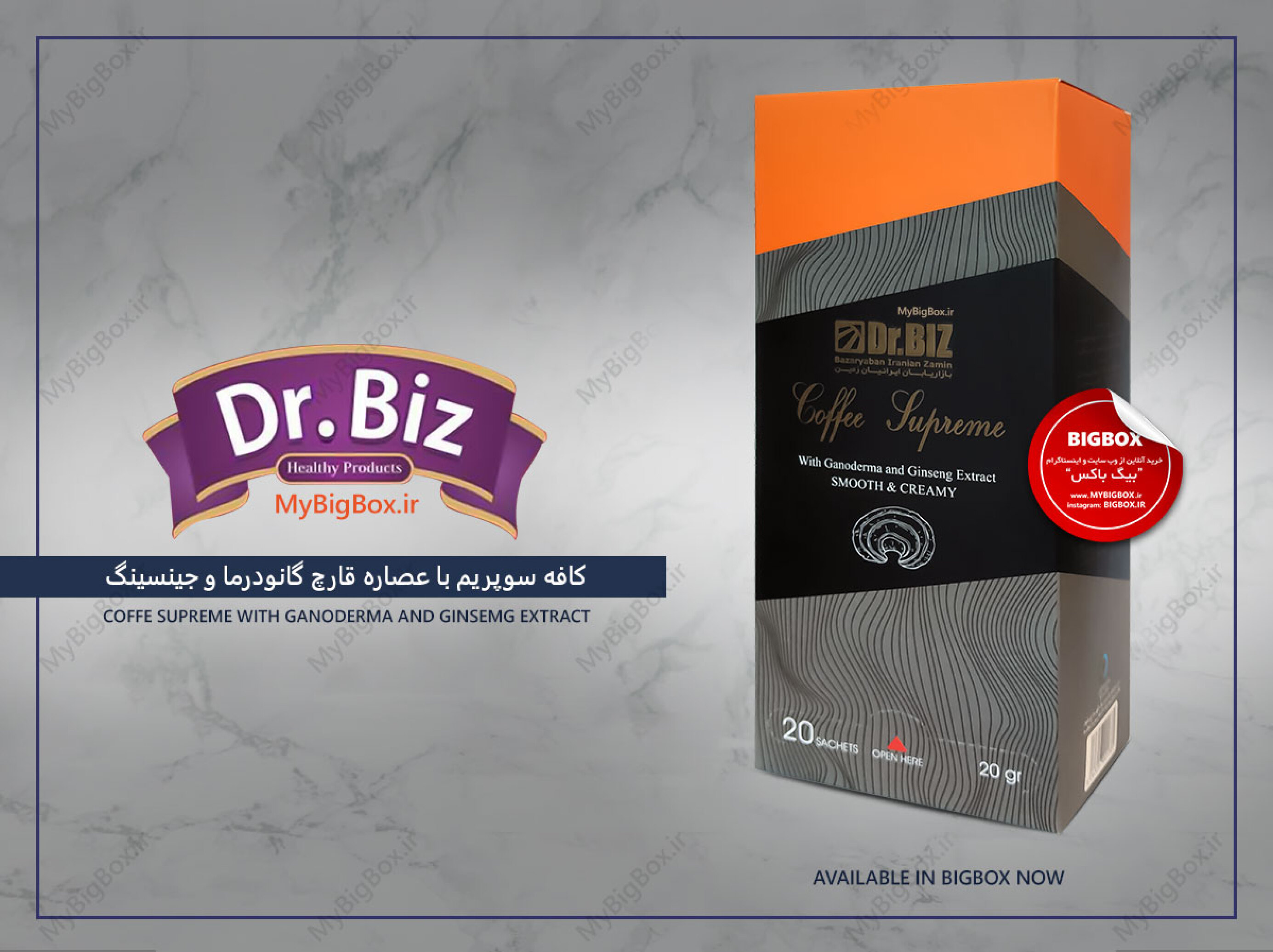 قهمه سوپریم گانودرما . جینسینگ دکتر بیز - بسته 20 عددی Dr.Biz Coffee Supreme