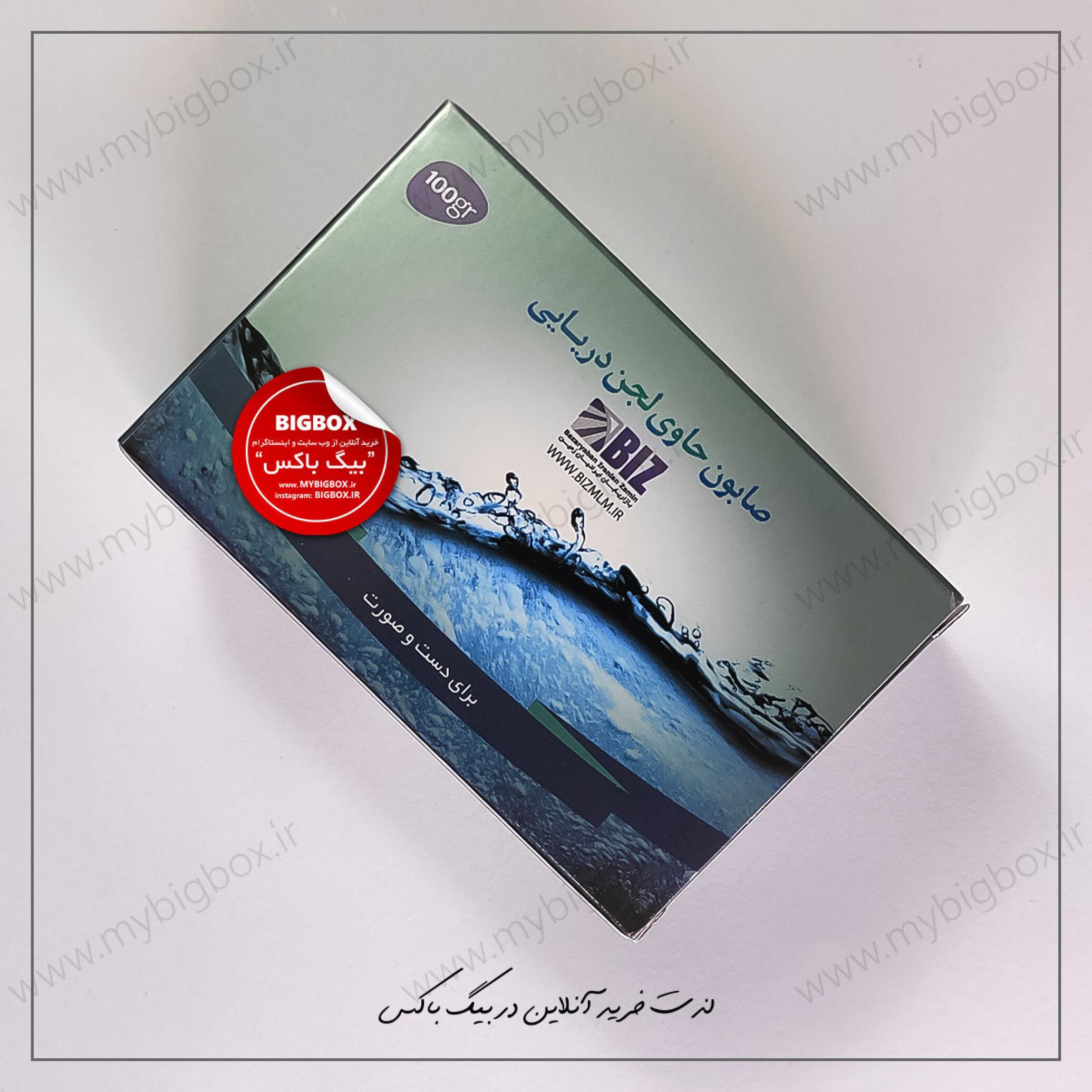 صابون دریاچه ارومیه