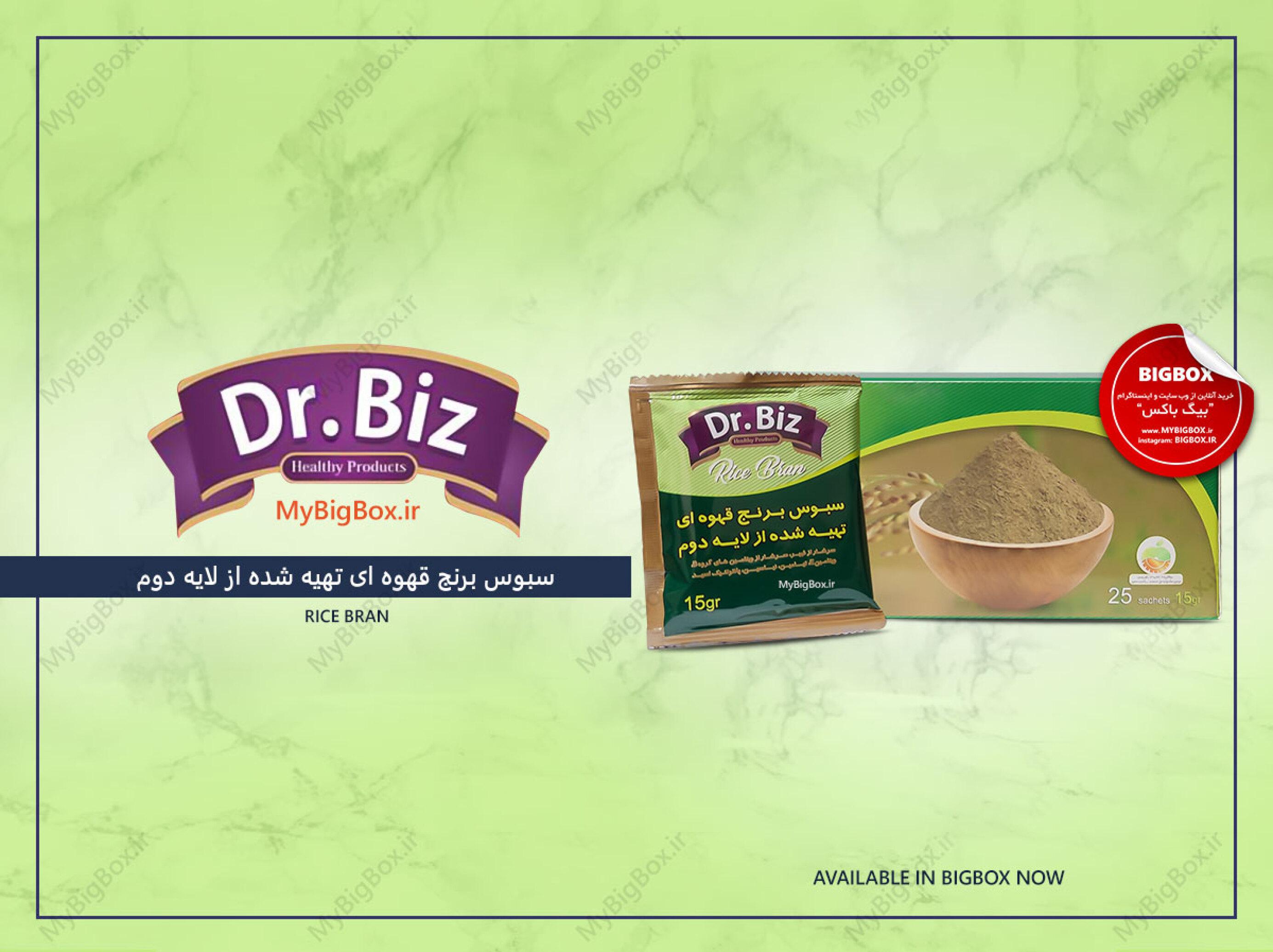 سبوس برنج قهوه ای دکتر بیز - 375 گرمی Dr.Biz Rice Bran