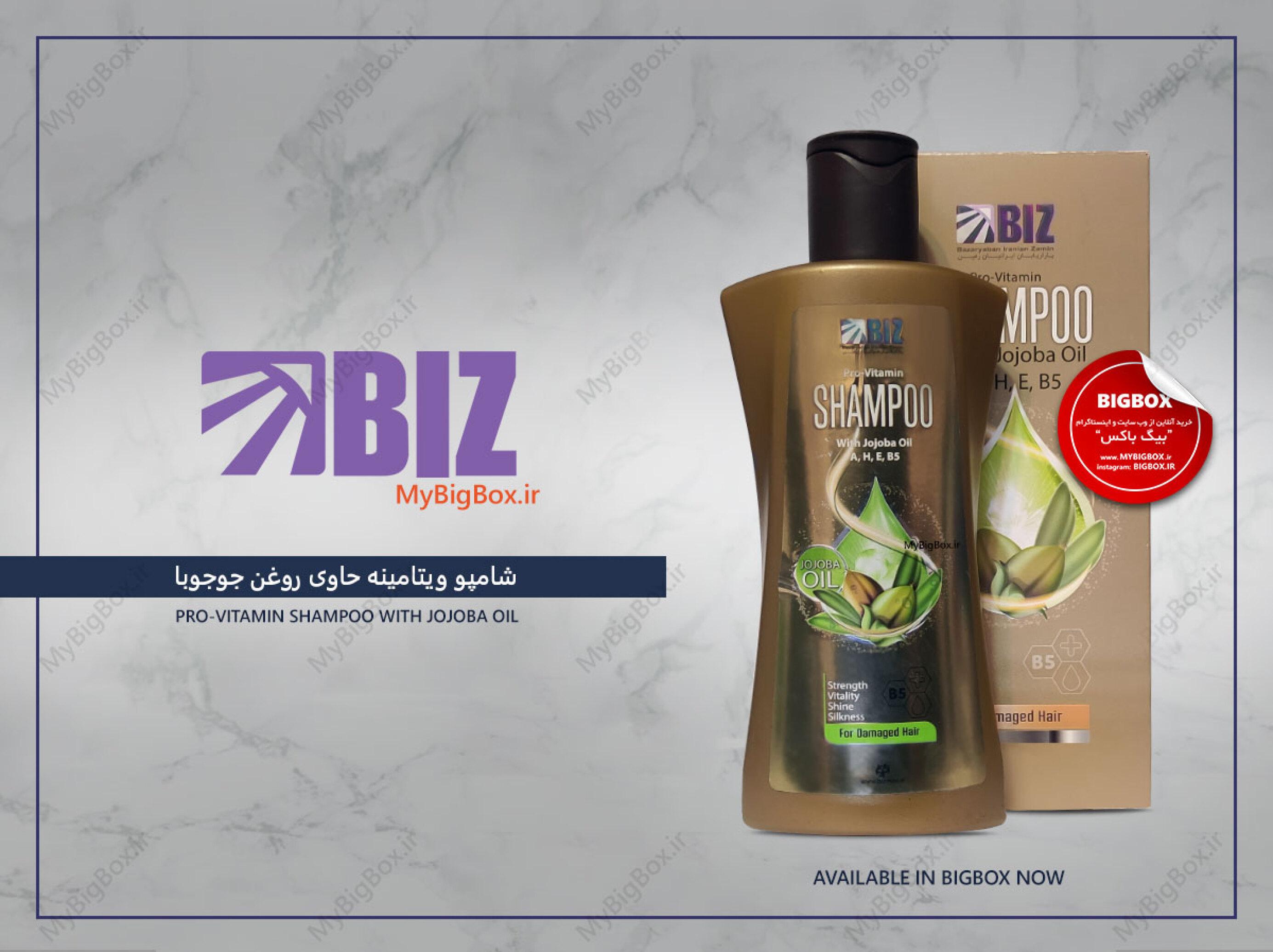 شامپو ویتامینه موی سر بیز مدل جوجوبا حجم 300 میلی لیتر Biz Pro-Vitamin shampoo with jojoba