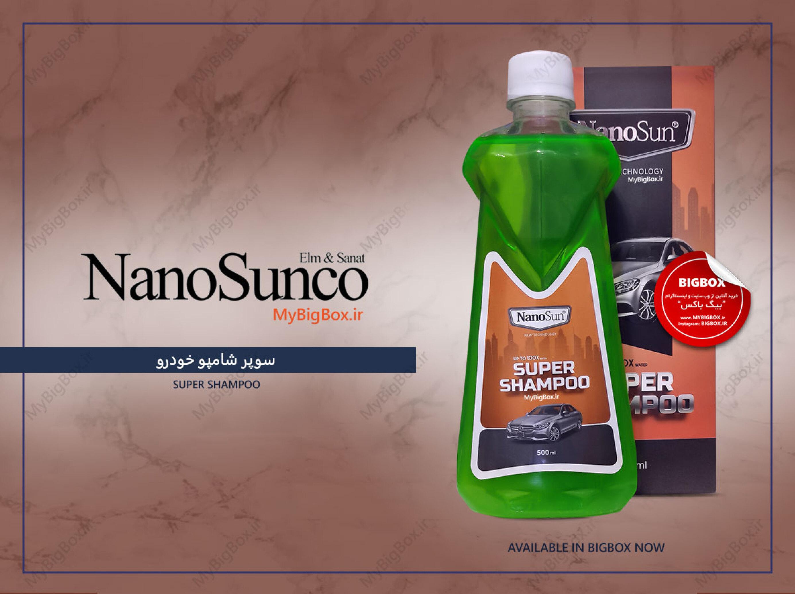سوپر شامپو خودرو نانوسان حجم 500 میلی لیتر NanoSun Super Shampoo