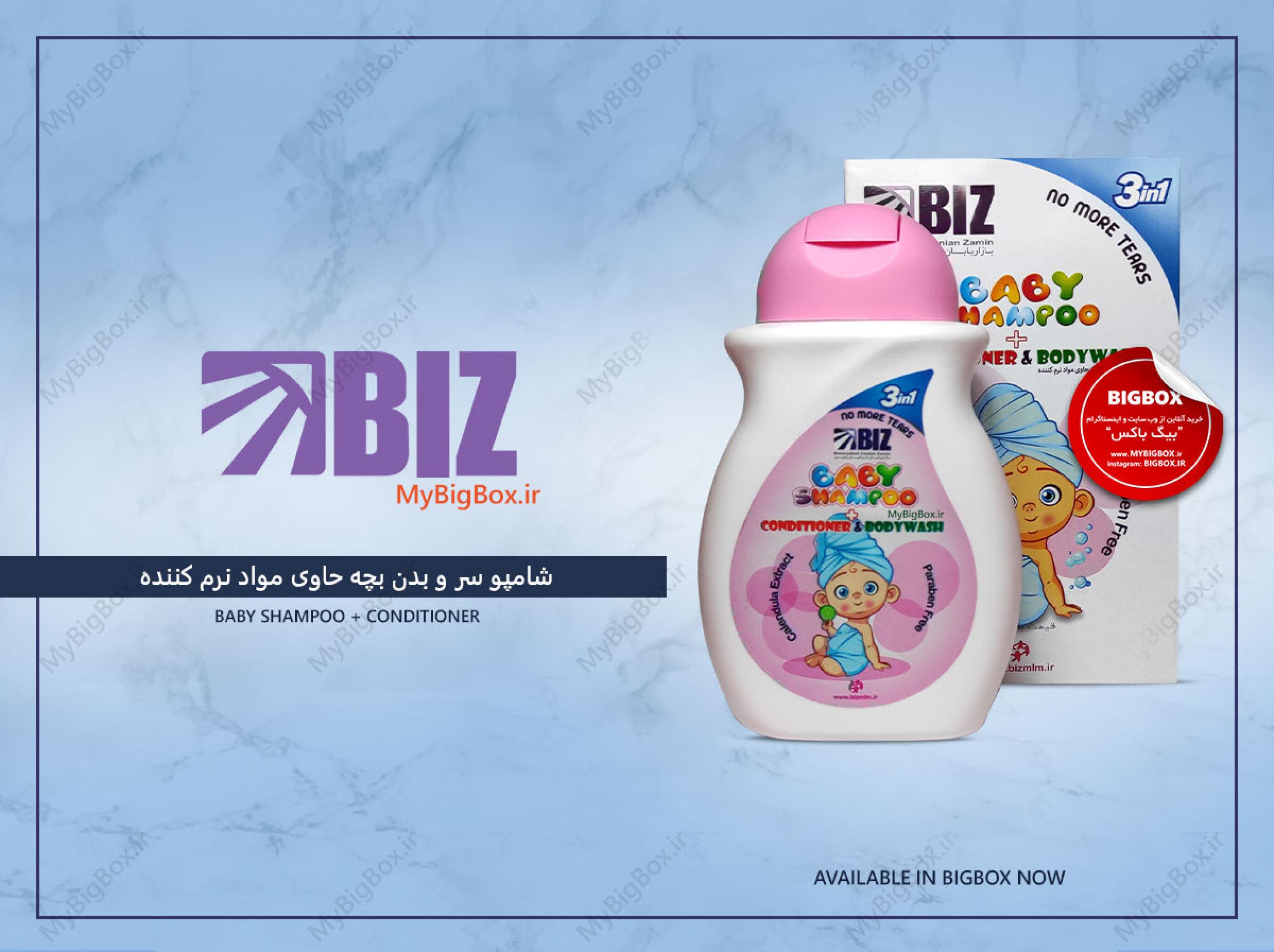شامپو سر و بدن بیز مدل بچه حجم 250 میلی لیتر Biz Baby shampoo